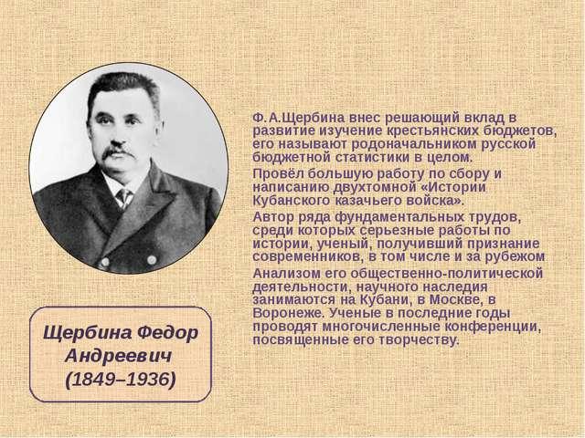 Ф.А.Щербина внес решающий вклад в развитие изучение крестьянских бюджетов, ег...