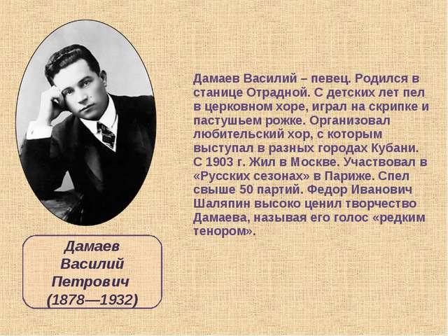 Дамаев Василий – певец. Родился в станице Отрадной. С детских лет пел в церко...