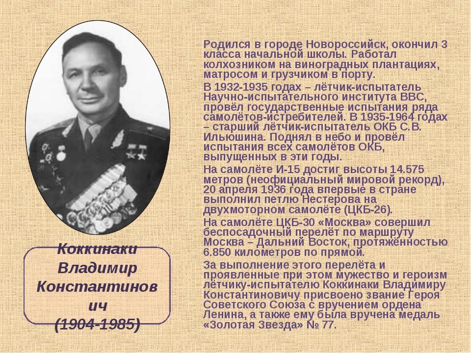 Родился в городе Новороссийск, окончил 3 класса начальной школы. Работал колх...
