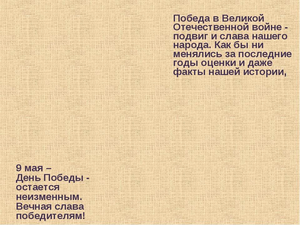 Победа в Великой Отечественной войне - подвиг и слава нашего народа. Как бы н...