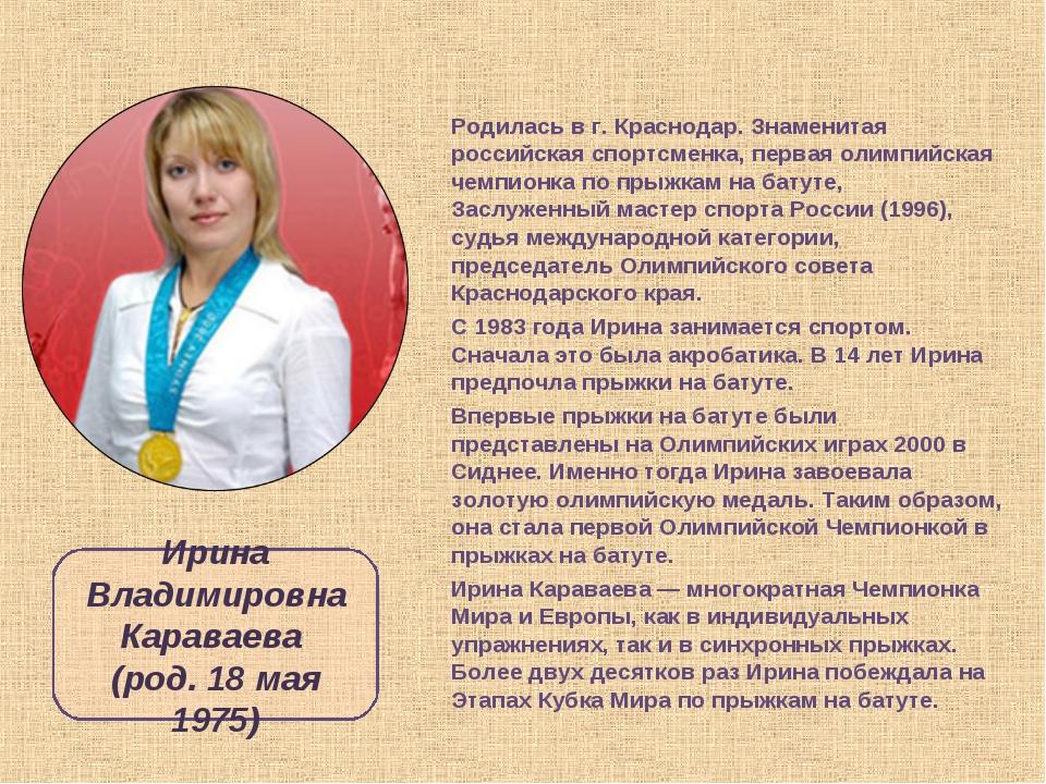 Родилась в г. Краснодар. Знаменитая российская спортсменка, первая олимпийска...