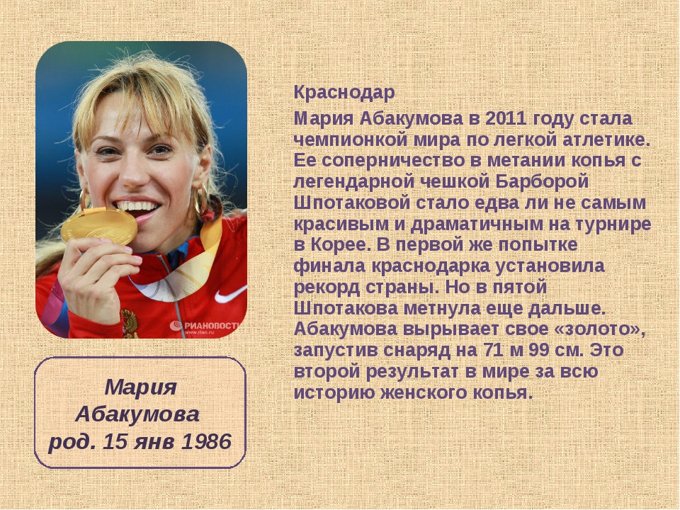 Краснодар Мария Абакумова в 2011 году стала чемпионкой мира по легкой атлетик...