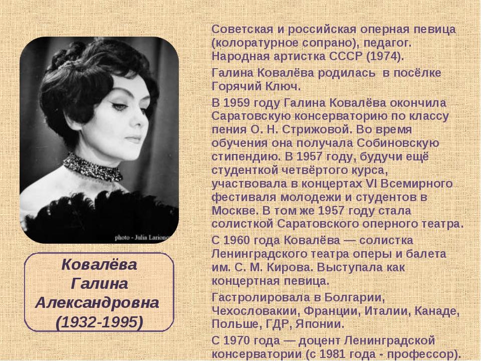 Советская и российская оперная певица (колоратурное сопрано), педагог. Народн...