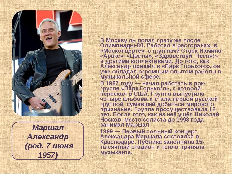 В Москву он попал сразу же после Олимпиады-80. Работал в ресторанах, в «Моско...