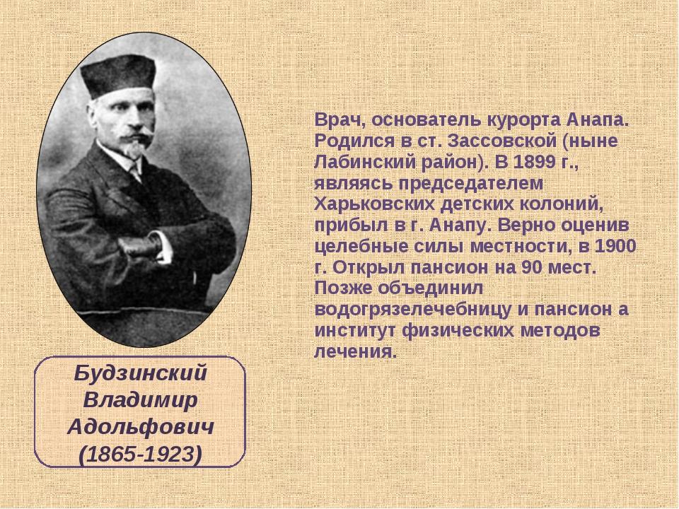 Врач, основатель курорта Анапа. Родился в ст. Зассовской (ныне Лабинский райо...