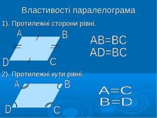 Властивості паралелограма 1). Протилежні сторони рівні. 2). Протилежні кути р