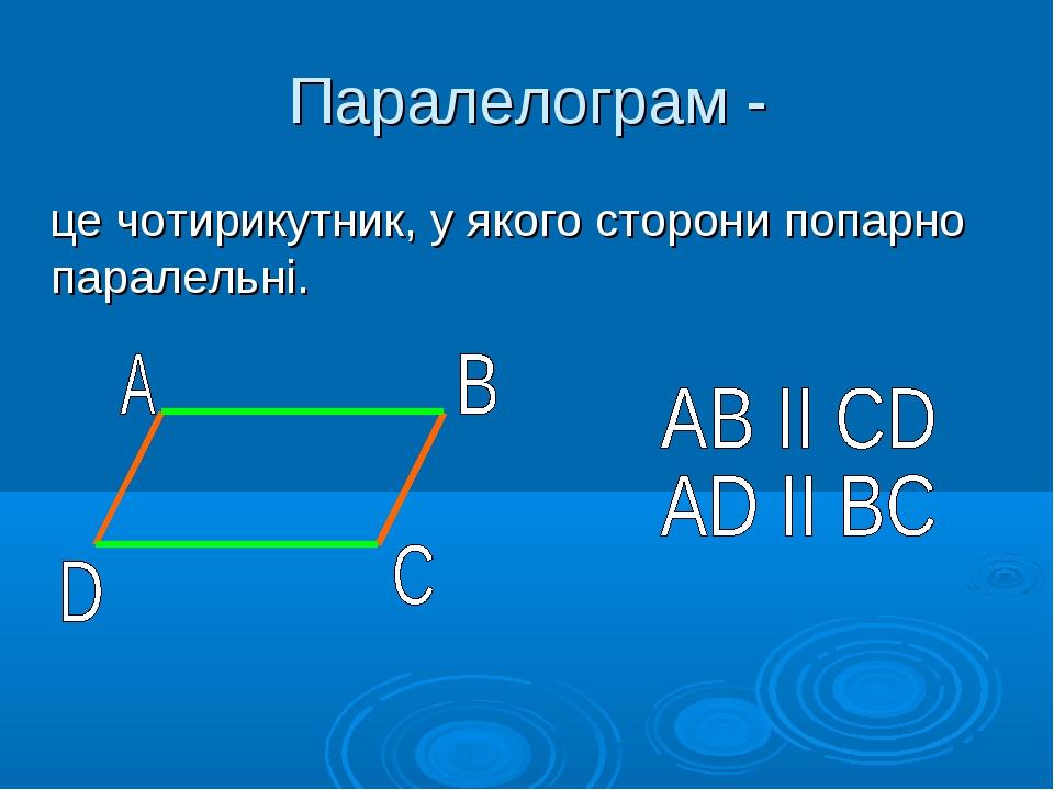 Паралелограм - це чотирикутник, у якого сторони попарно паралельні.