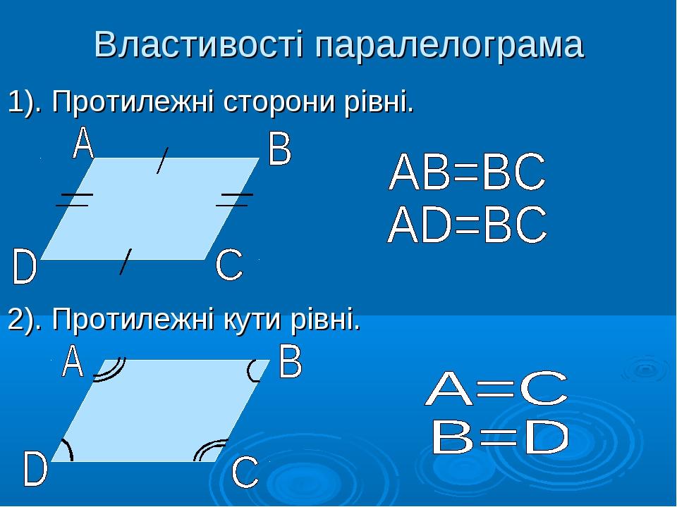 Властивості паралелограма 1). Протилежні сторони рівні. 2). Протилежні кути р...