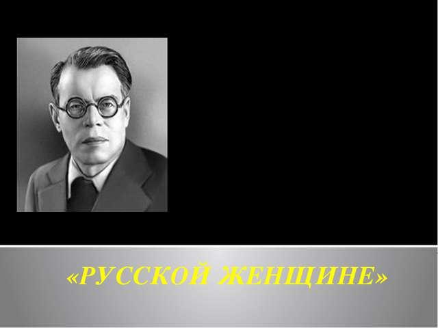 «РУССКОЙ ЖЕНЩИНЕ» Михаил Васильевич Исаковский