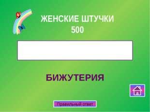 В игре могу принимать участие 2-4 участника или 2-4 команды. Выбрав категорию