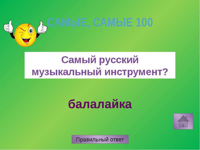 КАПИТАН Главный начальник на корабле АРМИЯ 200 Правильный ответ
