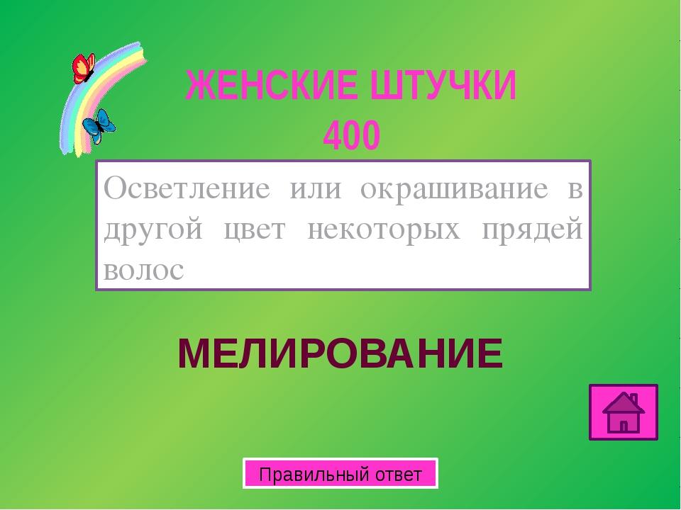 МАНЁВР Передвижение войск на новое направление с целью нанесения удара АРМИЯ...