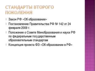 Закон РФ «Об образовании» Постановление Правительства РФ № 142 от 24 февраля
