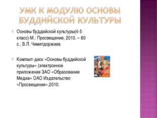 Основы буддийской культуры(4-5 класс)-М.: Просвещение, 2010. – 80 с., В.Л. Чи