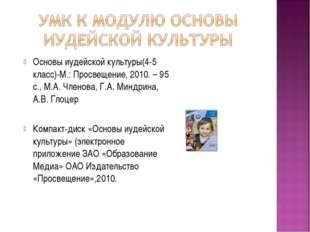 Основы иудейской культуры(4-5 класс)-М.: Просвещение, 2010. – 95 с., М.А. Чле