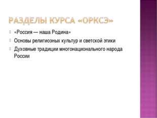 «Россия — наша Родина» Основы религиозных культур и светской этики Духовные т
