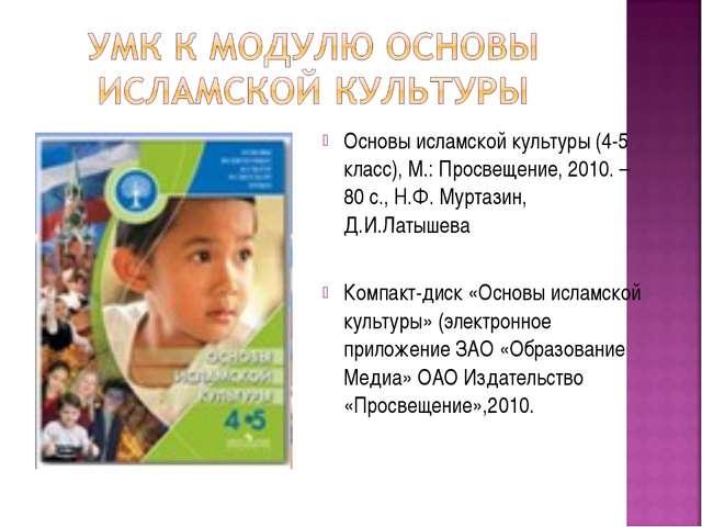 Основы исламской культуры (4-5 класс), М.: Просвещение, 2010. – 80 с., Н.Ф. М...