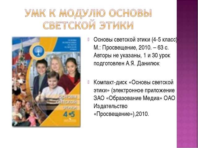 Основы светской этики (4-5 класс)-М.: Просвещение, 2010. – 63 с. Авторы не ук...