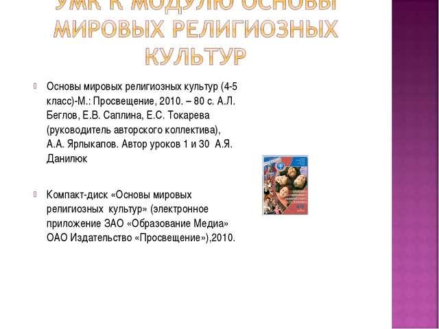 Основы мировых религиозных культур (4-5 класс)-М.: Просвещение, 2010. – 80 с....