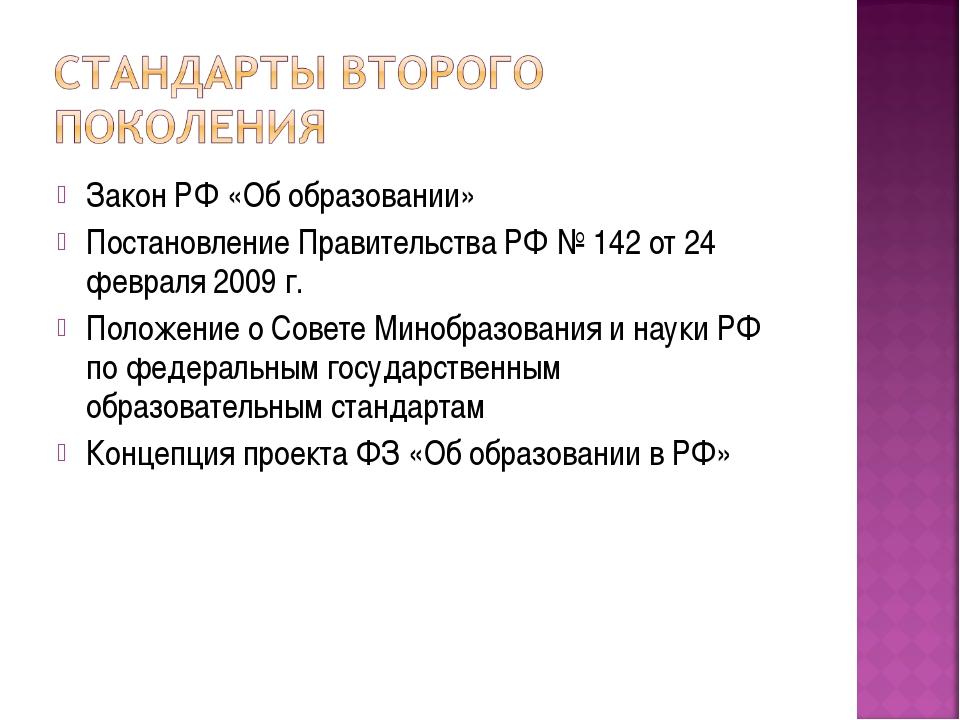Закон РФ «Об образовании» Постановление Правительства РФ № 142 от 24 февраля...