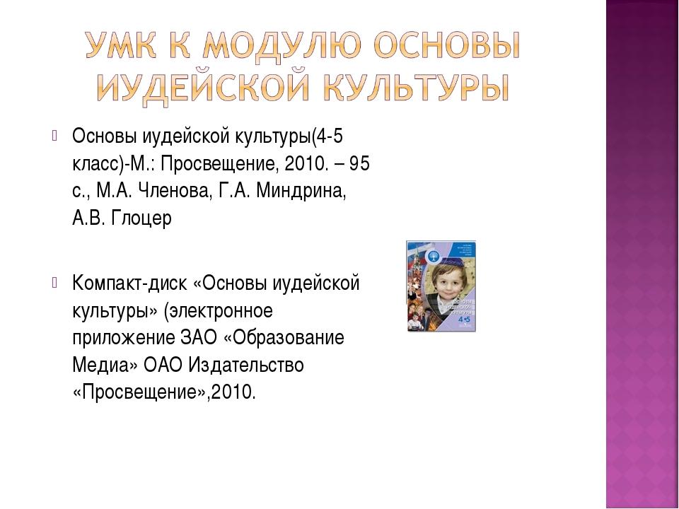 Основы иудейской культуры(4-5 класс)-М.: Просвещение, 2010. – 95 с., М.А. Чле...