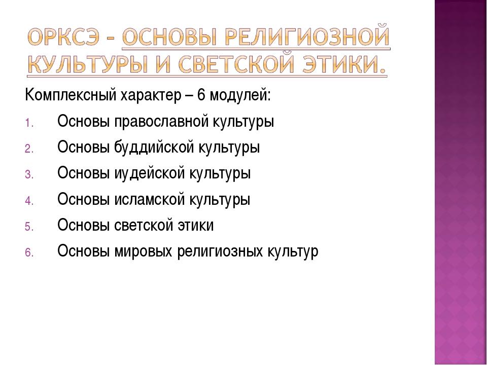 Комплексный характер – 6 модулей: Основы православной культуры Основы буддийс...