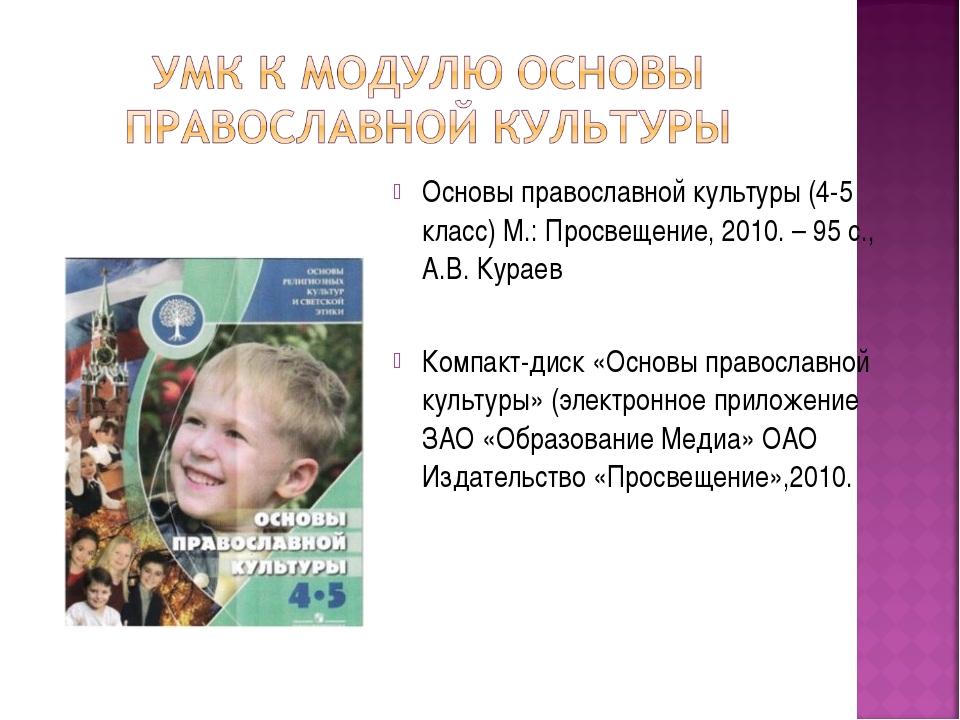 Основы православной культуры (4-5 класс) М.: Просвещение, 2010. – 95 с., А.В....
