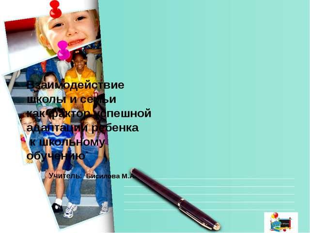 Взаимодействие школы и семьи как фактор успешной адаптации ребенка к школьно...