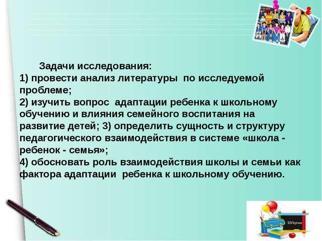 Задачи исследования: 1) провести анализ литературы по исследуемой проблеме;...
