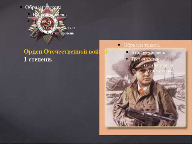 Орден Отечественной войны 1 степени.