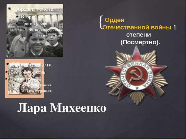 Лара Михеенко Орден Отечественной войны 1 степени (Посмертно). { {