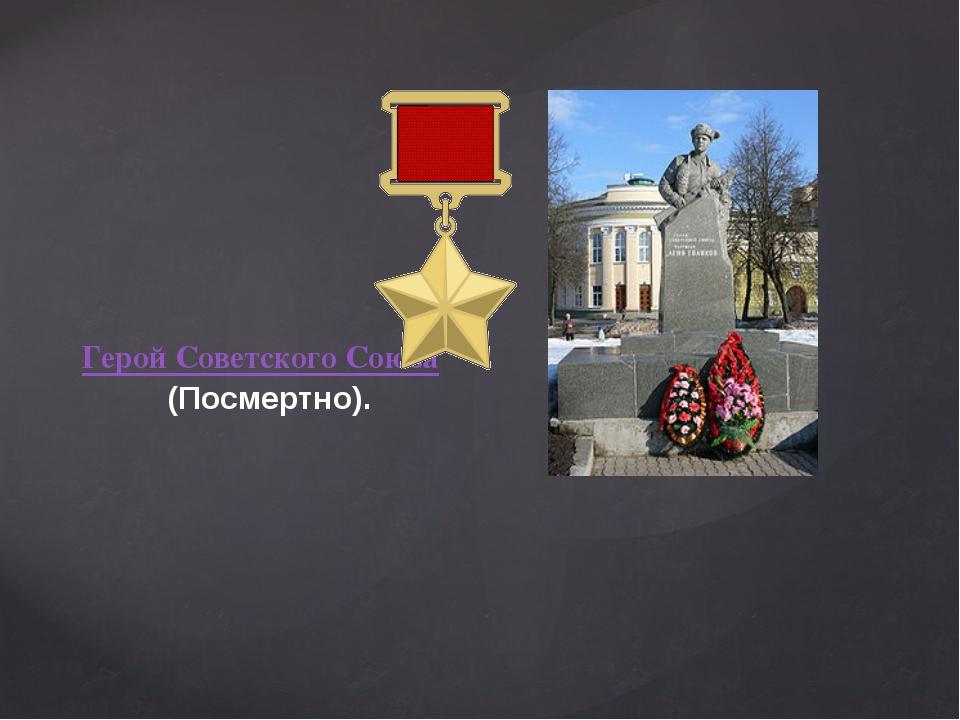 Герой Советского Союза (Посмертно). {