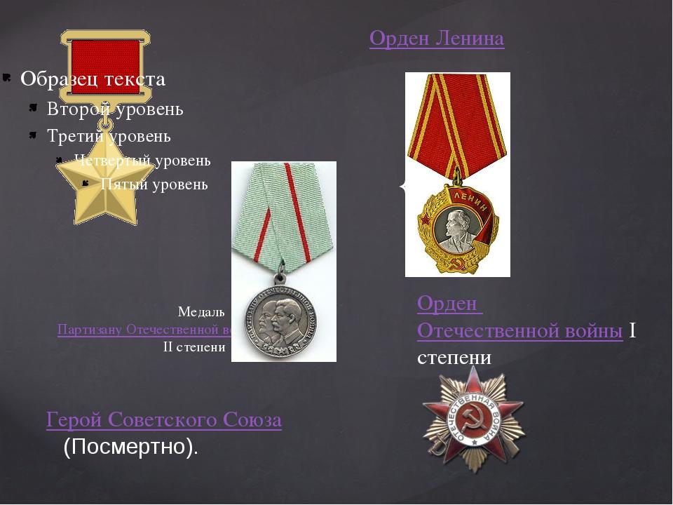 Медаль Партизану Отечественной войны II степени Герой Советского Союза (Посм...