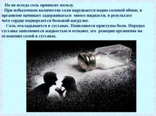 . Но не всегда соль приносит пользу. - При избыточном количестве соли нарушае