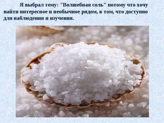 """Я выбрал тему:""""Волшебная соль"""" потому что хочу найти интересное и необычное..."""