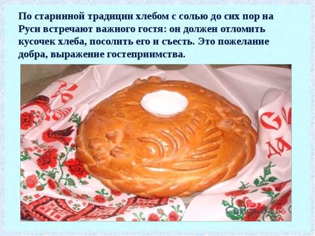 По старинной традиции хлебом с солью до сих пор на Руси встречают важного гос...