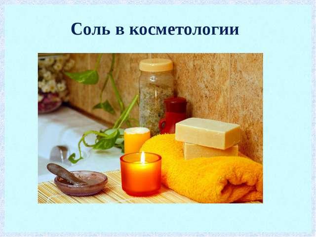 Соль в косметологии