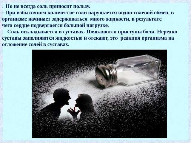 . Но не всегда соль приносит пользу. - При избыточном количестве соли нарушае...