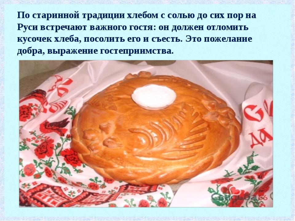 Встреча молодоженов с хлебом и солью поздравление с