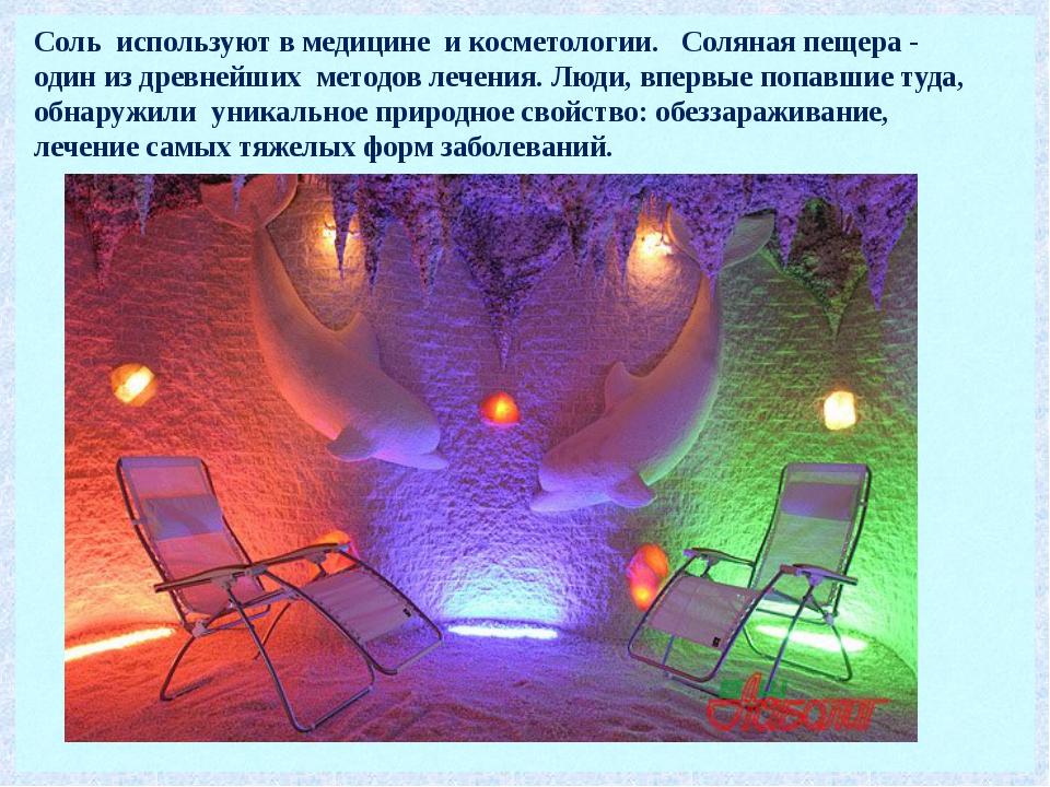 Соль используют в медицине и косметологии. Соляная пещера - один из древнейши...