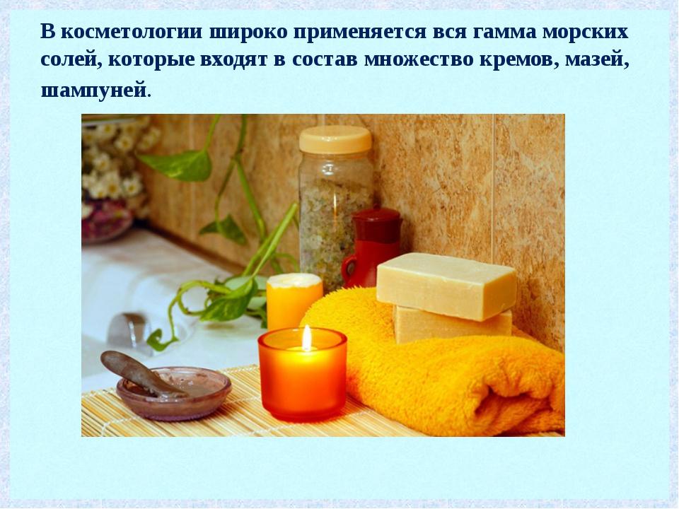 В косметологии широко применяется вся гаммаморских солей, которые входят в с...