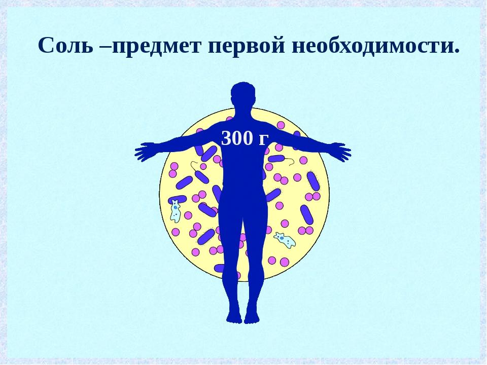 Соль –предмет первой необходимости. 300 г