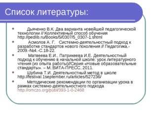 Список литературы: Дьяченко В.К. Два варианта новейшей педагогической технол