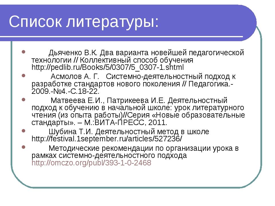 Список литературы: Дьяченко В.К. Два варианта новейшей педагогической технол...