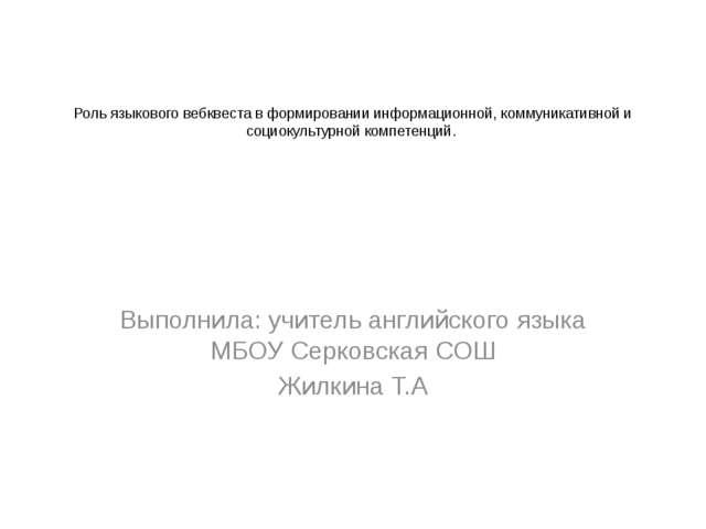Роль языкового вебквеста в формировании информационной, коммуникативной и соц...