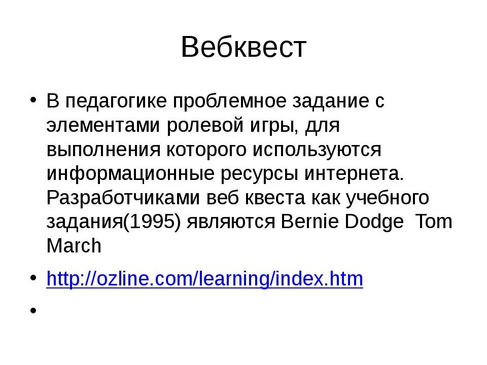 Вебквест В педагогике проблемное задание с элементами ролевой игры, для выпол...