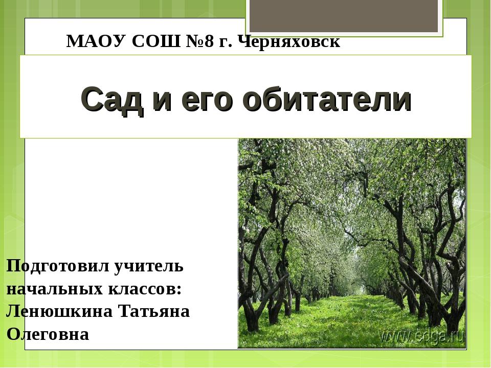 Сад и его обитатели Подготовил учитель начальных классов: Ленюшкина Татьяна О...
