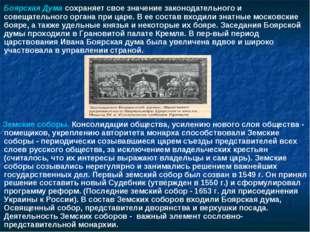 Боярская Дума сохраняет свое значение законодательного и совещательного орга