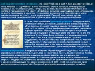 1550 разработан новый «Судебник». По наказу Собора в 1550 г. был разработан