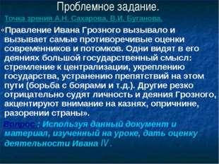 Проблемное задание. Точка зрения А.Н. Сахарова, В.И. Буганова. «Правление Ива
